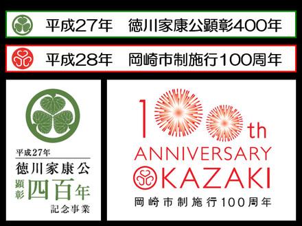 家康公顕彰400年、岡崎市制施行100周年
