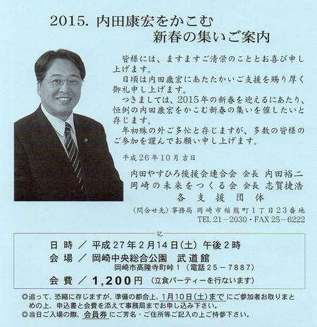 内田康宏をかこむ新春の集い(2015年)