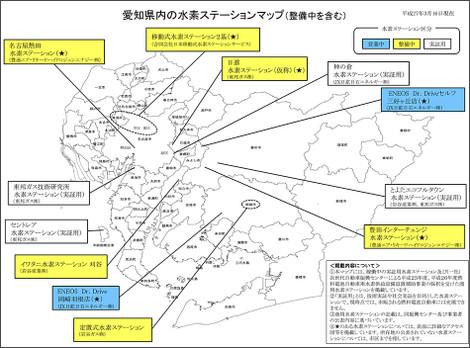愛知県内の水素ステーションマップ