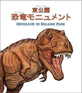 Dinosaur201503298leaflet_3
