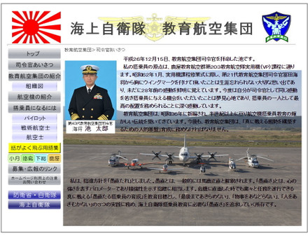 海上自衛隊 教育航空集団