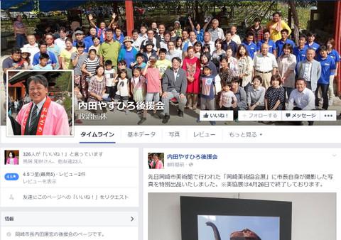 「内田やすひろ後援会」Facebookページ