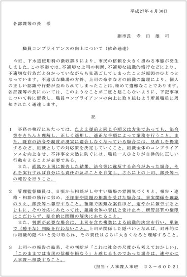 職員コンプライアンスの向上について(平成27年4月30日)