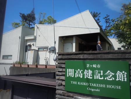 開高健記念館