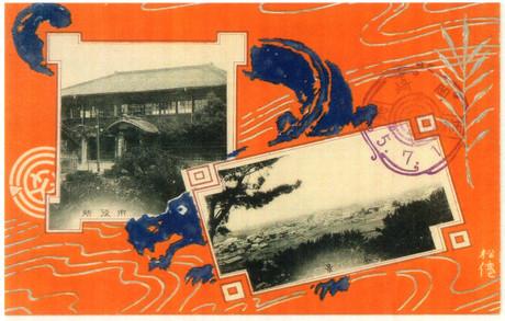 Okazakipostcard1916scan2