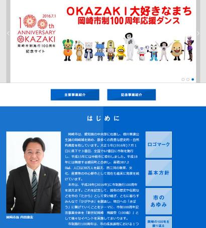 岡崎市 市制100周年記念サイト