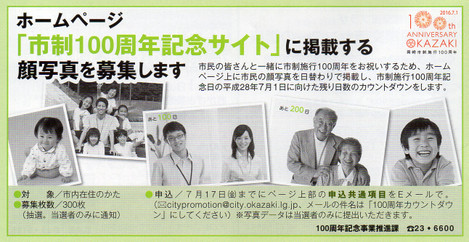 岡崎市 市政だより (平成27年7月1日)