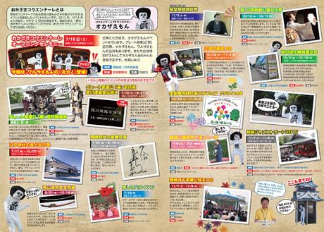 Okazakikouennale2015leafleat1