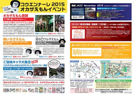 Okazakikouennale2015leafleat2_3