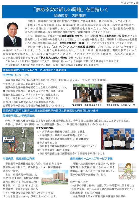 市政報告(平成27年7月) Page 1