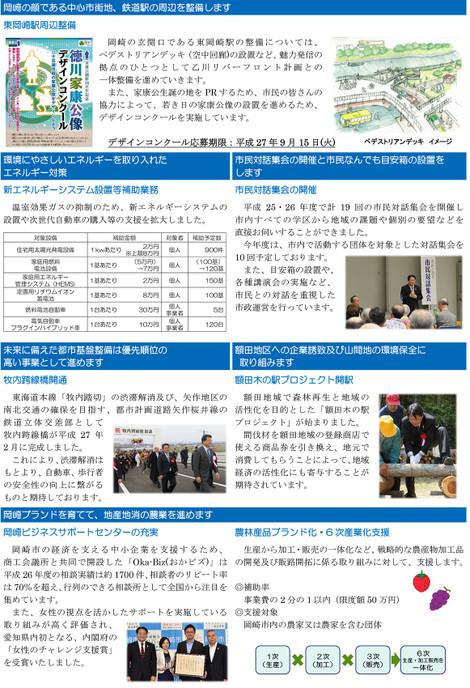 市政報告(平成27年7月) Page 3