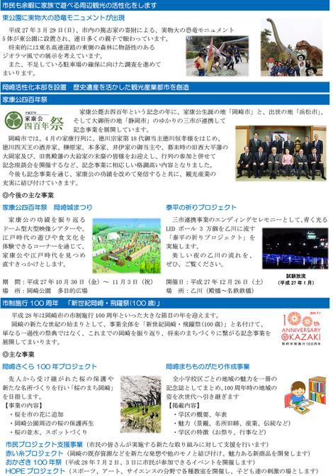 市政報告(平成27年7月) Page 4