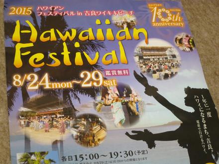 Hawaiianfestival201508285