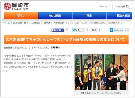 岡崎市役所ホームページ
