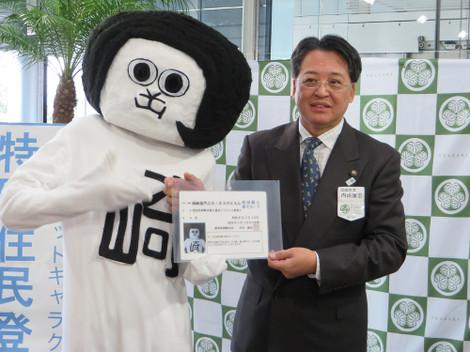 マスコットキャラクター特別住民票交付式(2014年10月7日)