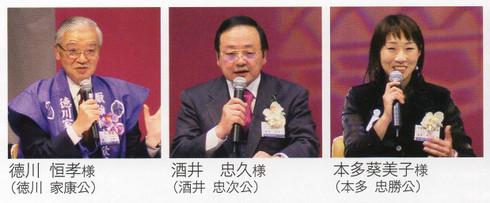 Ieyasusymposium201511011_2