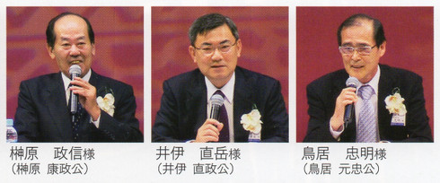 Ieyasusymposium201511012_2