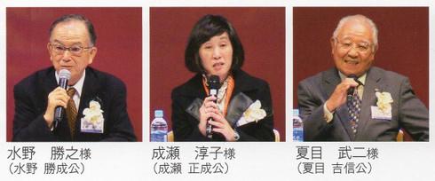 Ieyasusymposium201511013_2