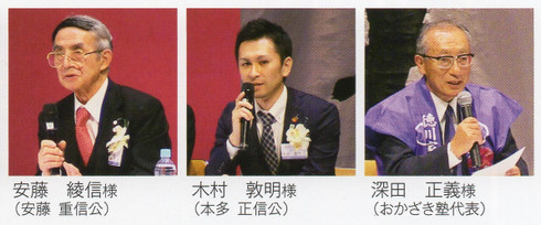 Ieyasusymposium201511014_2