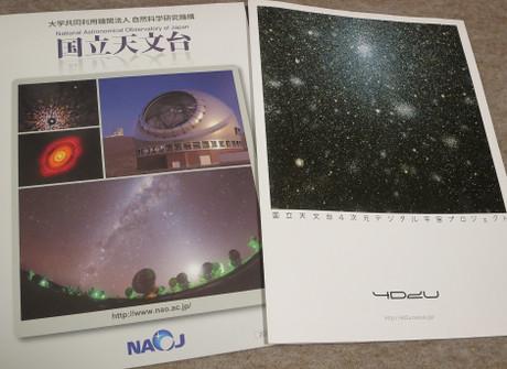 自然科学研究機構 国立天文台