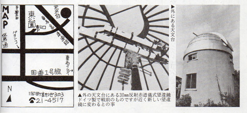 『リバーシブル』1982年8月号