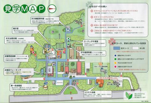 自然科学研究機構 国立天文台 見学MAP