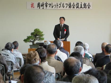 岡崎市マレットゴルフ協会設立総会(2015年2月28日)