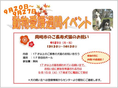 岡崎市動物総合センター 動物愛護週間(2015年)