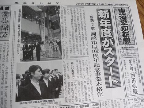 東海愛知新聞 2016年4月2日