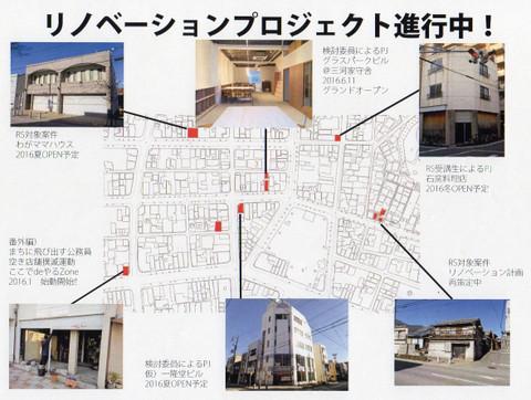 岡崎市のリノベーションプロジェクト一覧