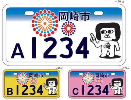 岡崎市ご当地ナンバープレート(斉と公平太さん作)