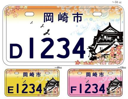 岡崎市ご当地ナンバープレート(近藤由衣菜さん作)