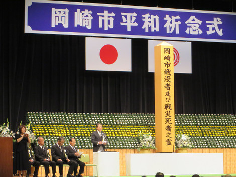 Okazakicityheiwakinenshiki201607201