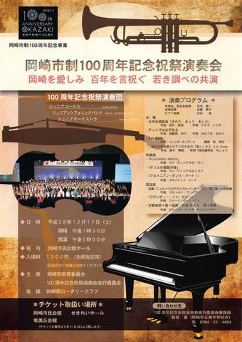 岡崎市制100周年記念祝祭演奏会