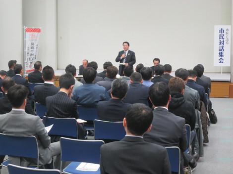 市民対話集会(岡崎商工会議所青年部)