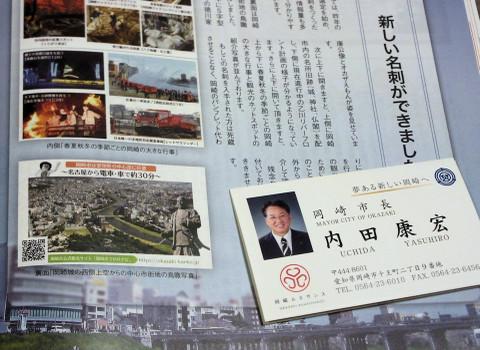 内田やすひろの徒然市長日記