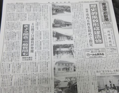 東海愛知新聞(2017年6月2日)