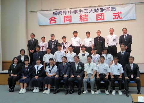 岡崎市中学生三大陸派遣団