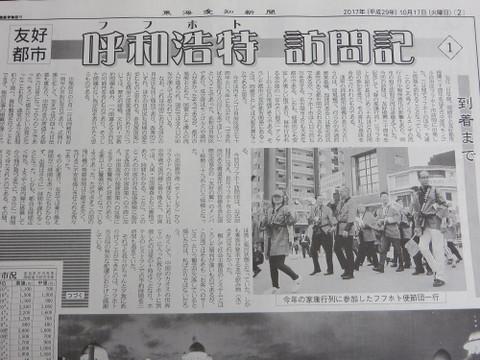 『東海愛知新聞』2017年10月17日