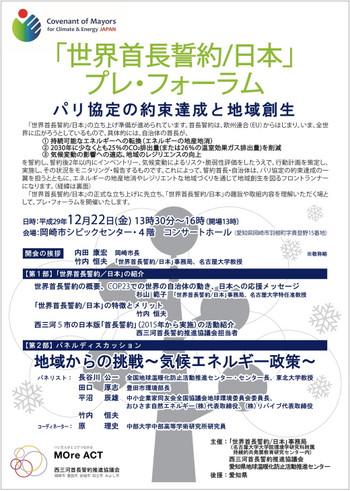 「世界首長誓約/日本」プレ・フォーラム