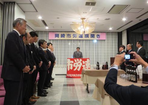 岡崎市役所職員労働組合連合会
