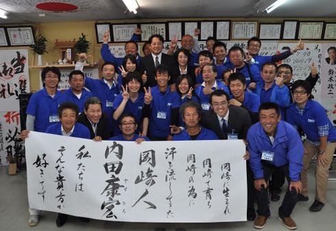 岡崎市長選挙・初当選(2012年)
