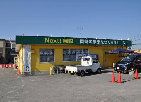 小呂町の選挙事務所