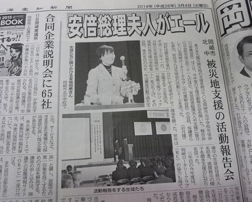 東海愛知新聞(2014年3月4日)