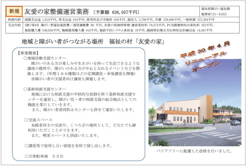 Okazakicitybudget2018521