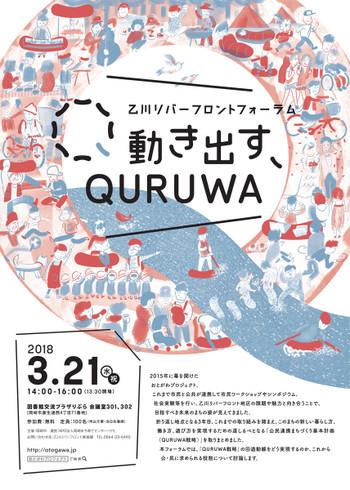 Quruwa201803211_2