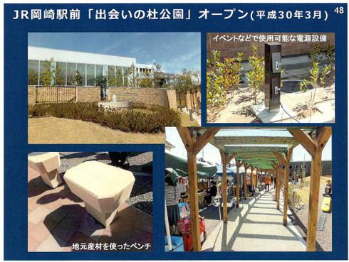 Okazakirotaryclub2018041814