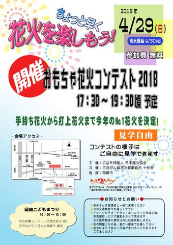 おもちゃ花火コンテスト2018