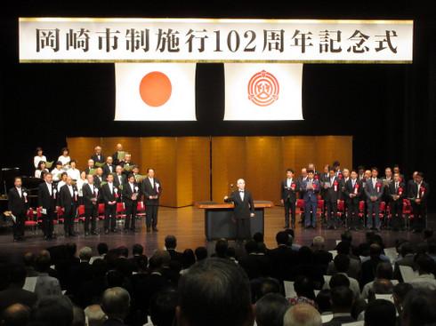 岡崎市制施行102周年記念式