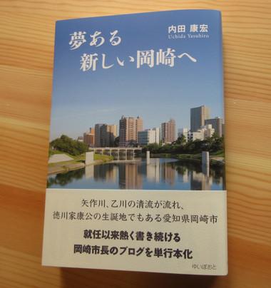 内田康宏著『夢ある新しい岡崎へ』
